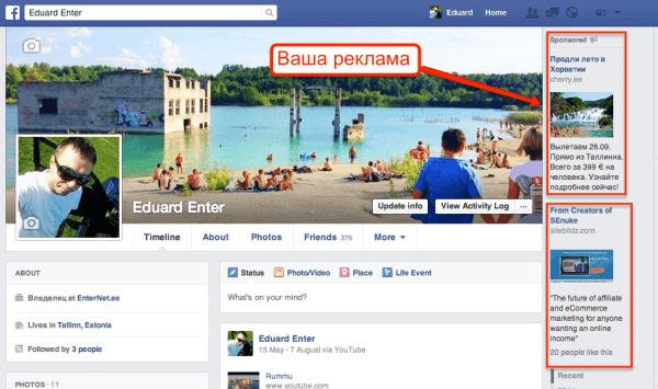 reklama v facebook