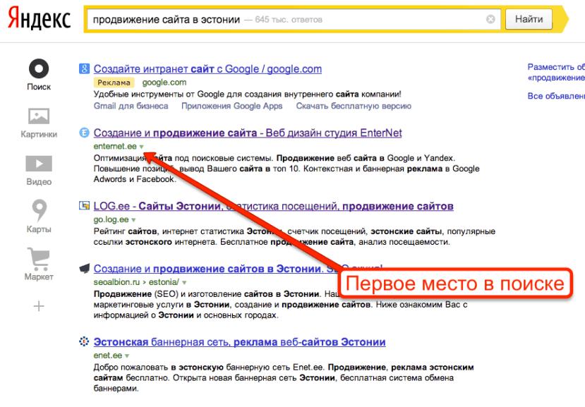 Продвижение сайта 2014 яндекс размещение статей в Пласт