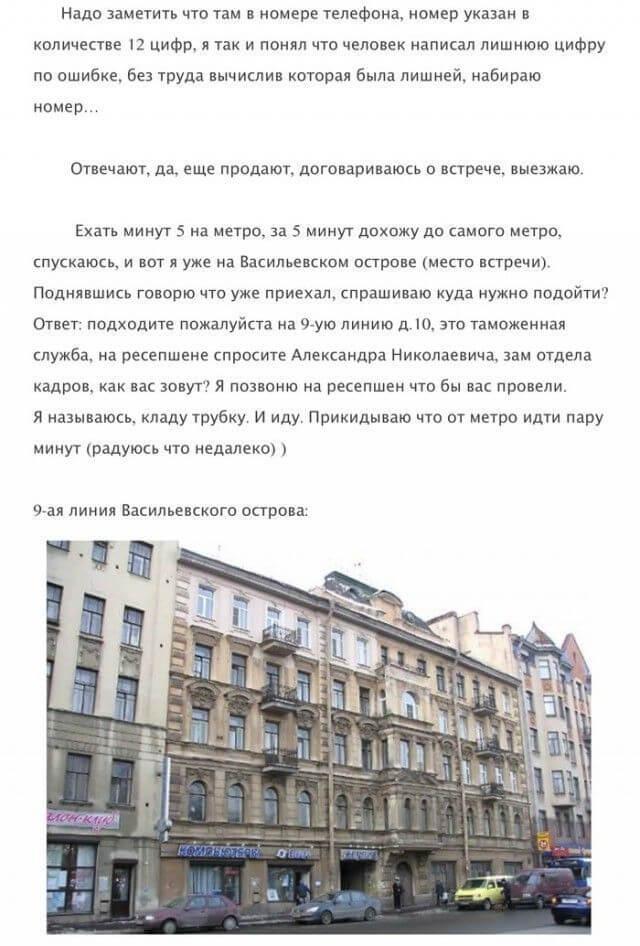 moshennik-0003