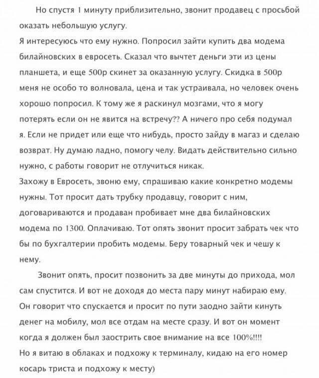 moshennik-0004